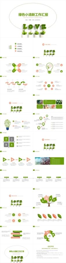 绿色小清新工作总结PPT模版