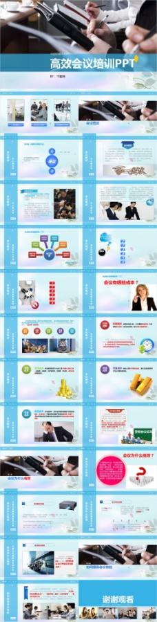 会议培训课件PPT模板