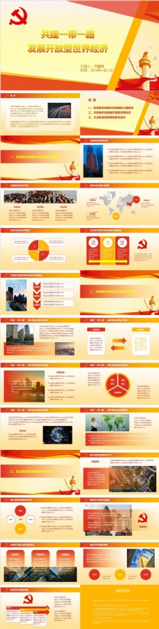 共建一带一路发展开放型世界经济PPT模板
