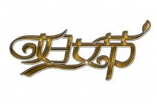 字体效果设计 艺术字体设计