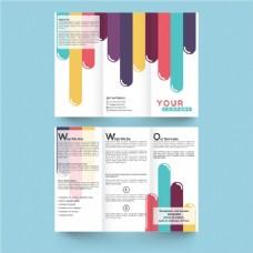 色彩鲜艳的商务宣传册