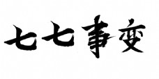 七七事变毛笔字