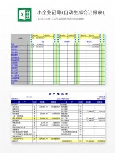 小企业记账Excel模板