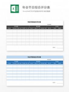 年会节目综合评分表Excel文档