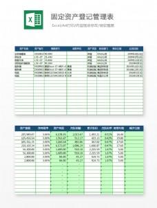 固定资产登记管理表Excel文档
