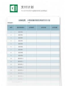 支付计划Excel模板