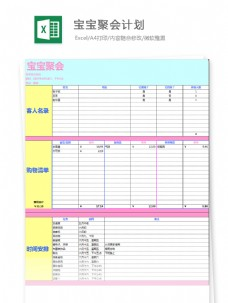 宝宝聚会计划Excel模板图表一览图