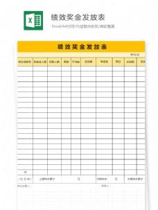 绩效奖金发放表Excel文档