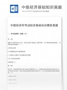 中级经济基础知识真题文库题库文档