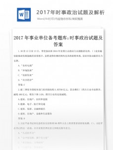 2017年时事政治试题文库题库文档模板