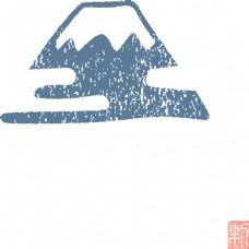 简化富士山设计素材合集