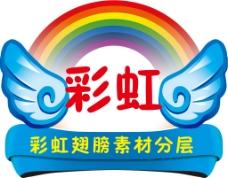 彩虹翅膀素材