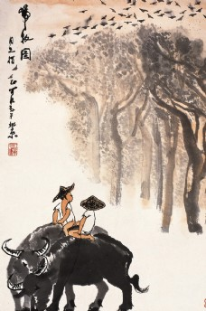 中国画 李可染牧牛图