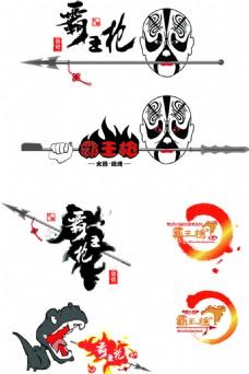 霸王枪烧烤logo