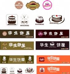 饼屋蛋糕店店招LOGO
