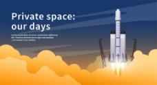 升空的卡通火箭图片