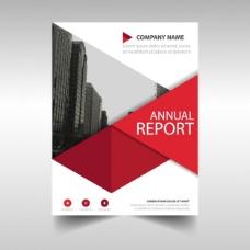 红色几何年度报告模板