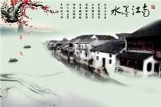 水墨江南电视背景图