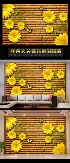 竹子向日葵装饰背景墙