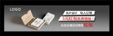淘宝广告店banner