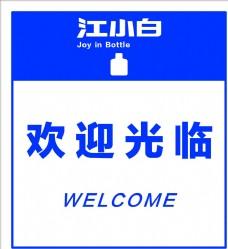 江小白欢迎门贴