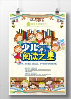 卡通少儿阅读之星海报图
