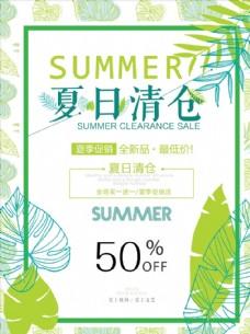 夏日清仓商场打折促销海报