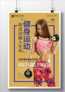 健身会所健身运动海报设计