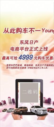 东风日产电商平台正式上线