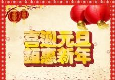喜迎元旦 钜惠新年