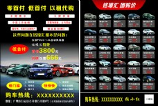 购车宣传单图片
