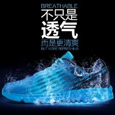 运动鞋直通车图主图淘宝电商防滑水滴广告素材