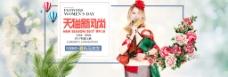 天猫新风尚女装夏季全屏海报banner
