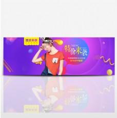 淘宝电商天猫全球狂欢节素材促销海报