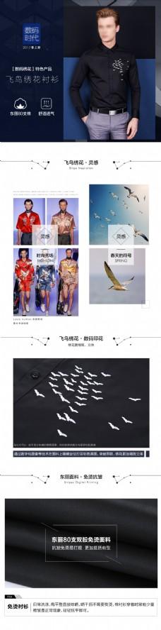 天猫淘宝790男装服装详情页描述