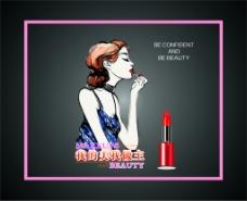 化妆品海报电商淘宝海报
