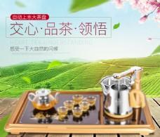 茶园风海报 茶田背景 茶叶 品茶春天气息