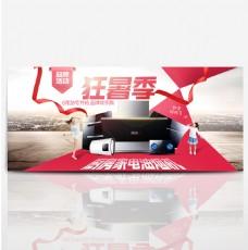 淘宝天猫夏季狂暑季大家电活动促销海报模板banner