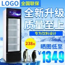 冰柜展示柜海报主图模板