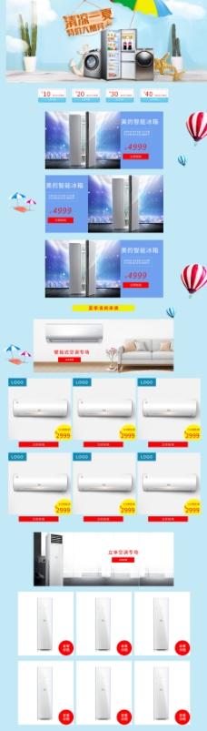 淘宝天猫电商夏季空调电器活动首页海报模板