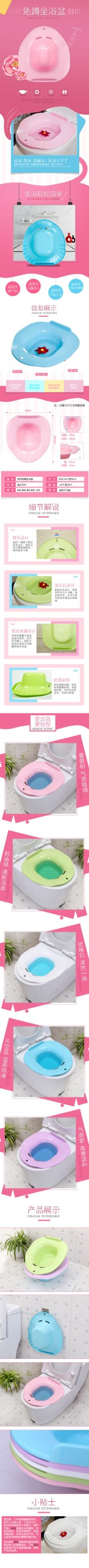 女性坐浴盆详情页