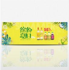 淘宝电商夏季美食饮品促销海报banner