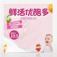 电商淘宝粉色系酸奶主图直通车PSD模版