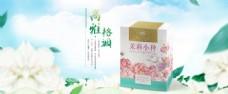 茉莉花茶 淡雅小清新店铺海报banner淘宝电商