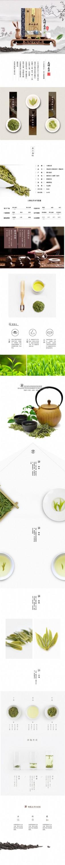 茶叶详情页淘宝电商