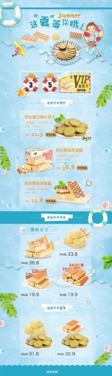 夏季海边首页淘宝电商食品零食