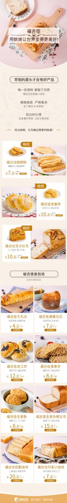 创意美味面包详情页淘宝电商