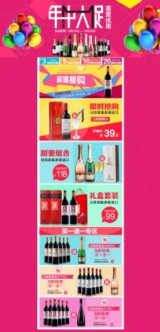 葡萄酒淘宝天猫首页模板 年中大促电商