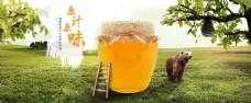蜂蜜合成效果图海报
