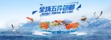 创意夏季促销海鲜海报